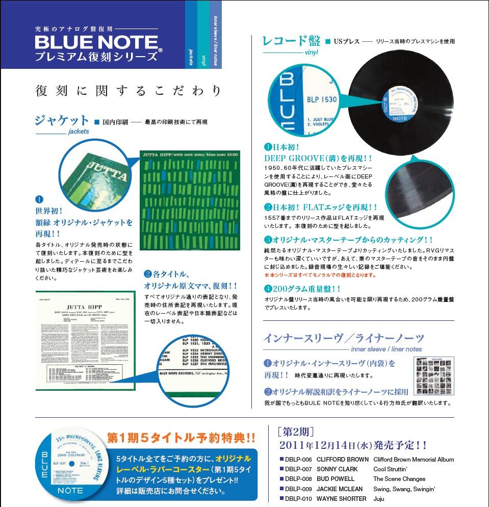 bluenote10192